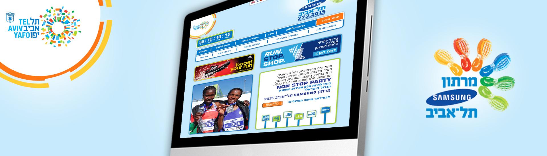 בניית אתר קמפיין עבור מרתון תל אביב - תצוגת מחשב