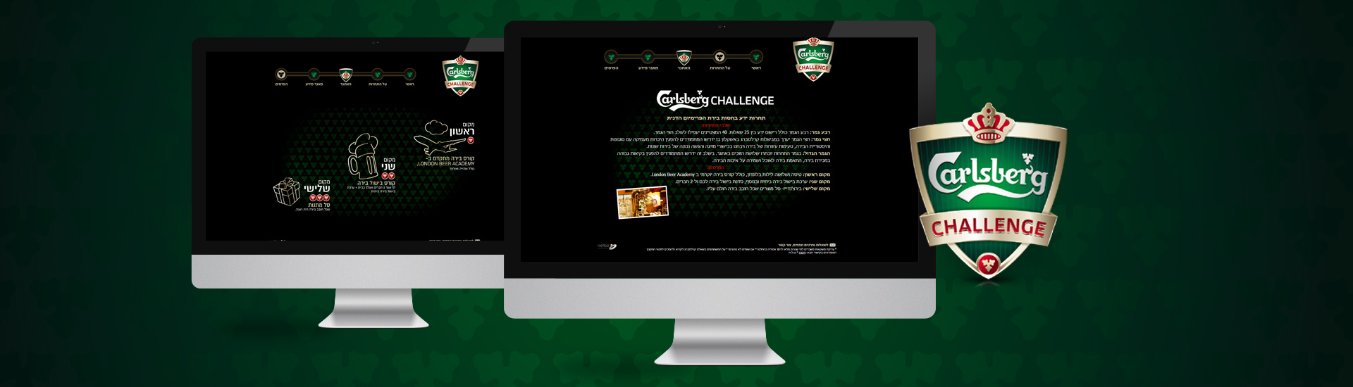 בניית אתר אינטרנט עבור קארלסברג - תצוגת מחשב