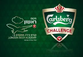 לוגו של קרלסברג צ'אלנג'