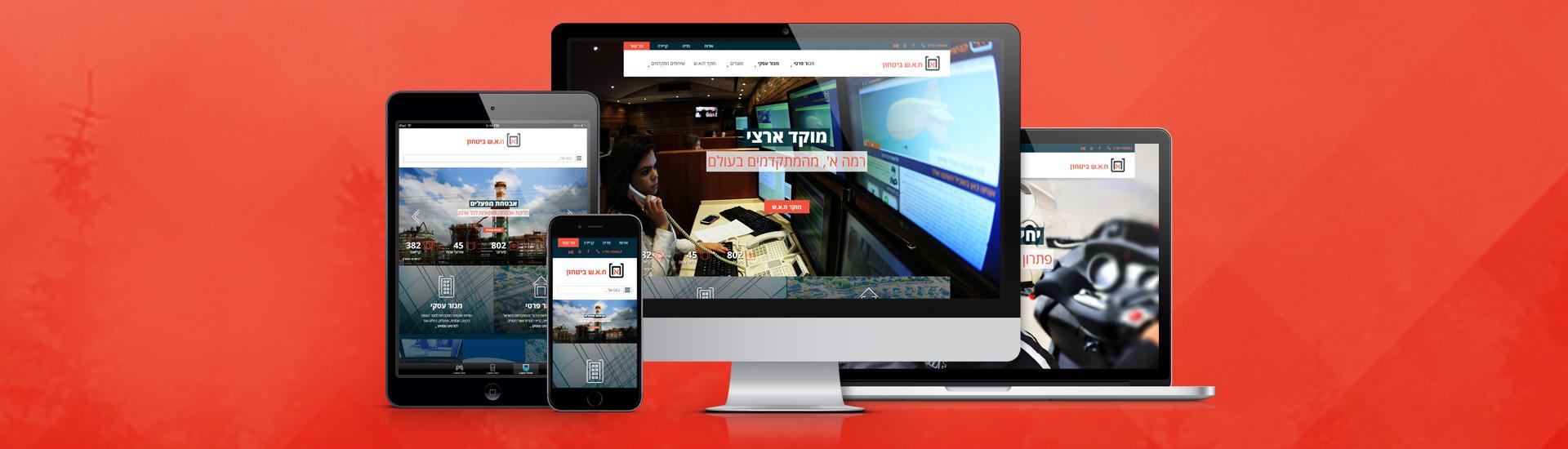 האתר של ח.א.ש ביטחון - תצוגת יכולות רספונסיביות, מחשב, לפטופ, טאבלט ומובייל